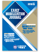 研究会誌「早期離床(英名 Early Mobilization Journal: EMJ)」2019 vol.5