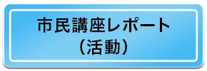 市民講座レポート(活動)
