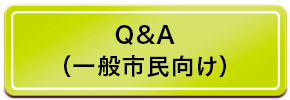 Q&A(一般市民向け)