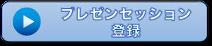 """""""プレゼンセッション登録"""""""