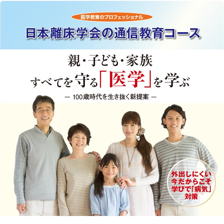 日本離床学会の通信教育コース