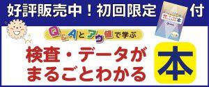 幻原稿検査データ本