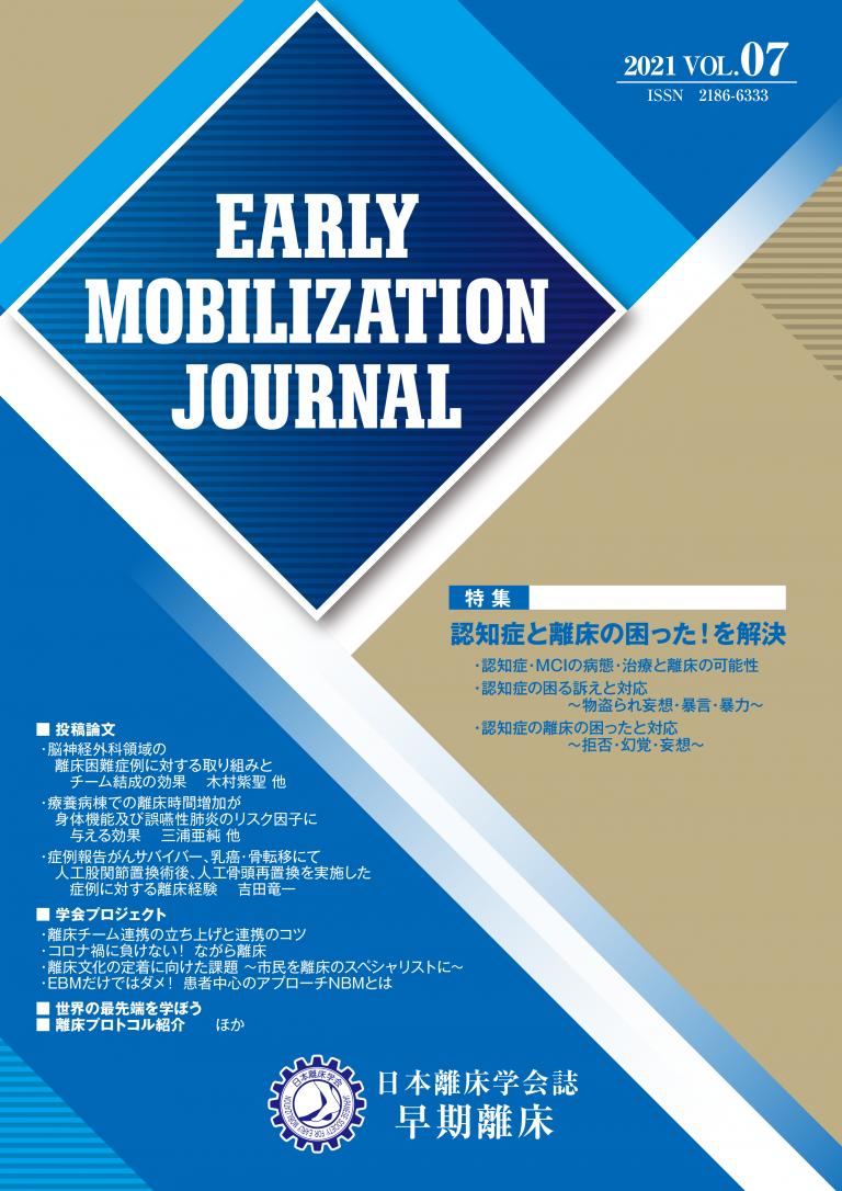 研究会誌「早期離床(英名 Early Mobilization Journal: EMJ)」2021 vol.7